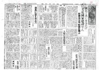 憲法便り#4817:日本国憲法公布時の社説No.16―2『北日本新聞』11月4日論説「新憲法公布と心構へ」 - 岩田行雄の憲法便り・日刊憲法新聞