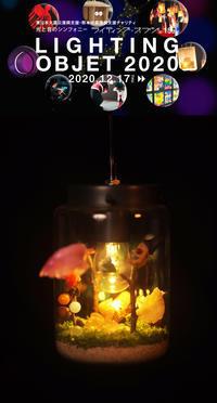 ライティングオブジェ・チャリティーオークション - 日々の営み 酒井賢司のイラストレーション倉庫