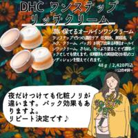 【DHC商品レビュー】ワンステップリッチクリーム - Daddy1126's Blog