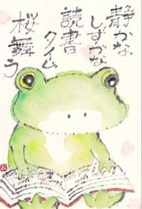 読書するかえるちゃん - 北川ふぅふぅの「赤鬼と青鬼のダンゴ」~絵てがみのある暮らし~