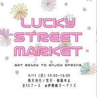 【イベント出店】11日(日)はラッキーストリートマーケットに出店! - キッチンカー蔵っCars'