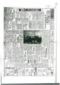 憲法便り#4820:日本国憲法公布時の社説No.19『福井新聞』11月3日「筆耕春秋」「新憲法公布の日」(社説の題は「復興対策の積極面」で、憲法にふれていない) - 岩田行雄の憲法便り・日刊憲法新聞