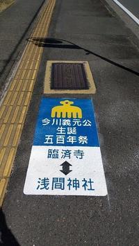 今川さんの案内表示 - ウンノ接骨院(ウンノ整体)と静岡の夜