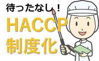 ハサップ導入してます^_^ - 阿蘇西原村カレー専門店 chang- PLANT ~style zero~
