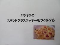 キラキラのステンドグラスクッキーを作ろう🍪✨ - ハウスカ・キートス