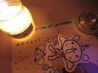 あざーーーす!♪  - Aloha Kayo-s Style