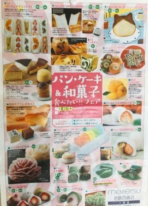 「パン・ケーキ&和菓子食べたい!!フェア」 - 手作りケーキのお店プペ