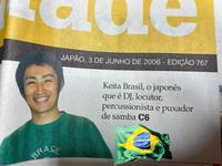 再追加しました!まとめ◉【新聞紙面】掲載24年の取組と実績 #ブラジル #東京新聞 #毎日新聞 #朝日新聞 #北國新聞 #富山新聞 #読売新聞 #Jornaloglobo他 - excite公式 KTa☆brasil (ケイタブラジル) blog ▲TOPへ▲