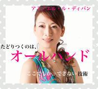 技術者の定義 - 【熊本エステ/東京】あなたの綺麗をプロデュース♡サロン・スクール経営♡渡邊明美
