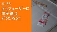 2021/04/08#135ディフューザーに障子紙はどうだろう? - shindoのブログ