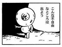 とことん障害者11の6 - 風に吹かれてすっ飛んで ノノ(ノ`Д´)ノ ネタ帳