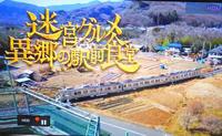 迷宮グルメ4月9日(金) - しんちゃんの七輪陶芸、12年の日常