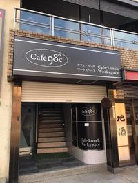 【荒湯横に「Cafe 98℃」が出来、オープンセレモニー 】 - 朝野家スタッフのblog