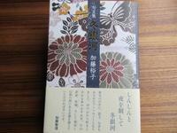 句集「冬銀河」 - 円座抄