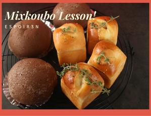 自家製天然酵母パン教室料理教室Espoir3nさいたま市大宮