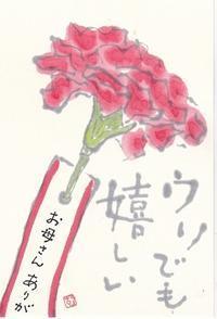 造花「ウソでも嬉しい」 - ムッチャンの絵手紙日記