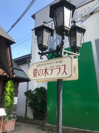 長野2020年8月☆栗の木テラス - らすこり日記