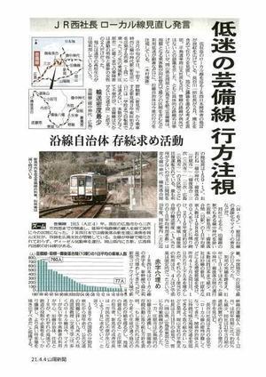 JR西日本による芸備線廃線化攻撃ゆるすな! - 国鉄西日本動力車労働組合(動労西日本)