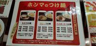 つけ麺の話(ハッスルラーメンホンマもりつけ麺) - SCIENZA 2