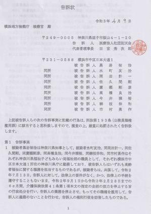 神奈川県知事に対する告訴状を横浜地方検察庁に提出致しました - 黙って寝てはいられない!