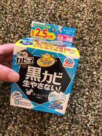 モラッたよ#90☆~らくハピ お風呂カビーヌ フレッシュソープの香り@アース製薬 - パルシステムのある生活♪