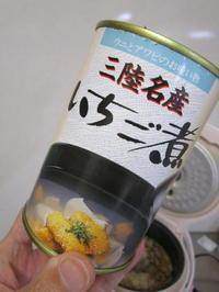 ウニ+アワビ=炊き込みご飯 - モルゲンロート