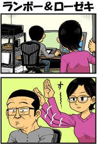 ランボー&ローゼキ - 戯画漫録