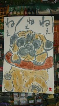 犬の人形「ねぇねぇねぇ」 - ムッチャンの絵手紙日記