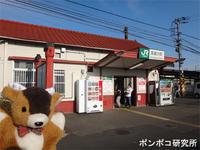 高麗川駅から帰宅 - ポンポコ研究所