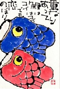 鯉のぼり・恋のぼり - 北川ふぅふぅの「赤鬼と青鬼のダンゴ」~絵てがみのある暮らし~