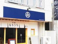 鶴見区 新店のスパイシーラーメン♪ もりうち - 転勤日記