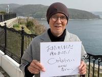 こころ旅・正平さんからのメッセージ!! - 心紋様