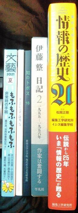 注目新刊:『情報の歴史21』編集工学研究所 -