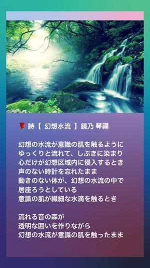 詩【 幻想水流 】【 写真詩/短詩 】二作品 - 詩集【 季節時計 】■ 詩人*鏡乃 琴禰