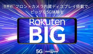 安っ!楽天モバイルオリジナル5Gスマホ Rakuten BIG白ロムが大幅値下がり - 白ロム中古スマホ購入・節約法