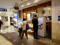 「上等カレー」@横浜ポルタのカツカレー - 明日はハレルヤ