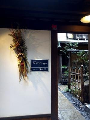 【京町屋フレンチ】o•mo•ya。 - 京都 LA POMME ◆ シンプルビューティー