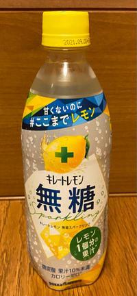 キレートレモンが美味しい.。.:*・'(*°∇°*)'・*:.。. - いつとこ気まぐれブログ