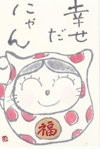 招き猫「しあわせだにゃん」 - ムッチャンの絵手紙日記