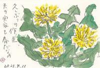 雑草「今年の熊とイノシシ」 - ムッチャンの絵手紙日記
