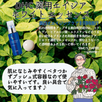 【DHC商品レビュー】薬用エイジングホワイトエッセンス - Daddy1126's Blog