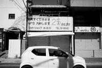 フォトショップ - 節操のない写真館