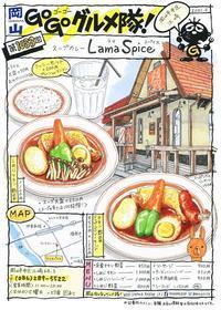 スープカレー Lama Spice (ラマスパイス) - 岡山・Go Go グルメ隊!!