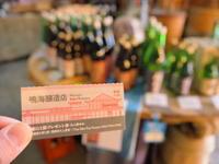 鳴海醸造店(黒石市)*勝手にWANOPASS弘南鉄道ツアー - 津軽ジェンヌのcafe日記