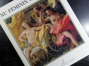 美術全集夜話・第411夜ギリシャ神話とかは、詳しくないから困る。 -