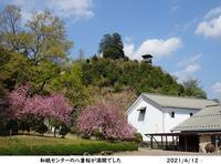 東秩父村は良い所ですね - 比企の郷 月輪紀行