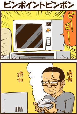 ピンポイントピンポン - 戯画漫録