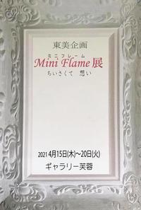 東美企画Mini Flame展4.15〜20 - AIR P.A.I. お知らせたにし