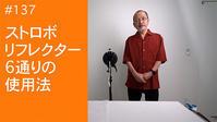 2021/04/12#137ストロボリフレクター 6通りの使用法 - shindoのブログ