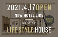 今週末スタート!LIFE STYLE HOUSE【高知市 FUN HOUSE】 - ファンハウスアンドデザイン │ 高知県のオーダーメードの新築・リノベーション
